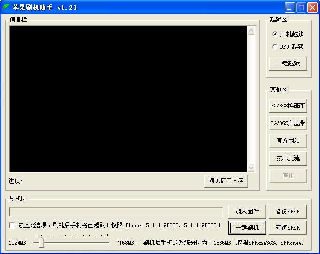 苹果刷机助手 v2.37 官方绿色版