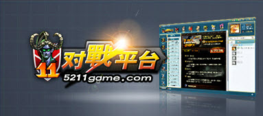 11对战平台+dota 6.74c+imba 3.82c 最新版