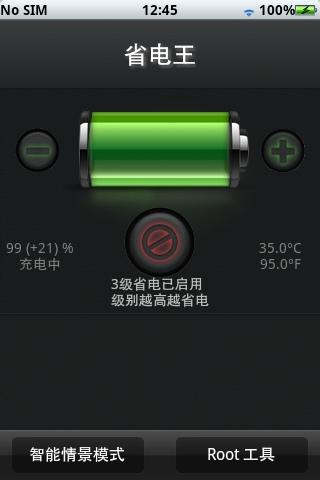 安兔兔省电王 1.6.13 官方版
