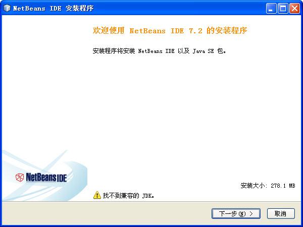Java SE&NetBeans IDE V8.1 复合软件包