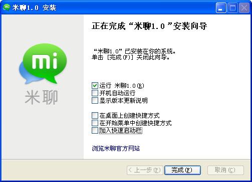 米聊电脑版 v3.0 官方安装版