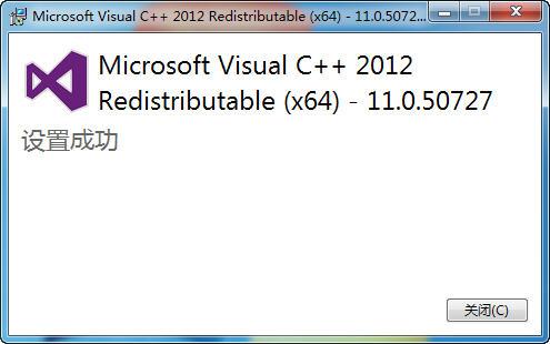 Visual C++ 2012 64位版 V11.0.50727 中文版
