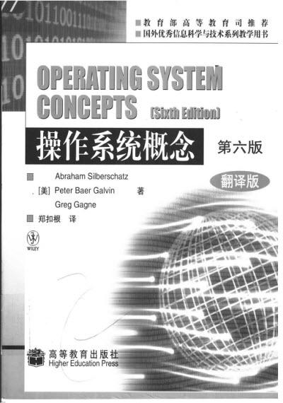 《操作系统概念》第六版