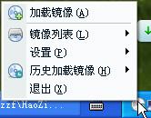 2345虚拟光驱王 绿色独立提取版
