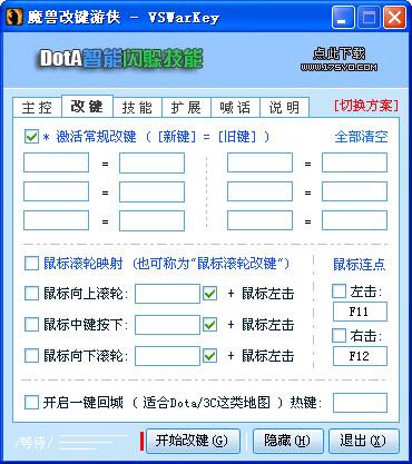魔兽改键游侠(VSWarKey) V4.1 绿色官方版