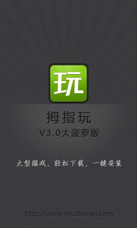 拇指玩 V3.0.1 大菠萝版