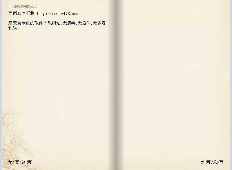 独孤小说阅读器 v3.22 官方版