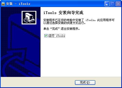 iTools兔子助手 v4.2.4.0 官方最新版