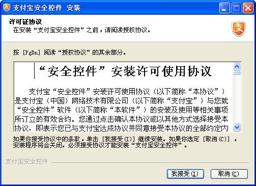 支付宝安全控件 v5.1.0.3754 官方最新版