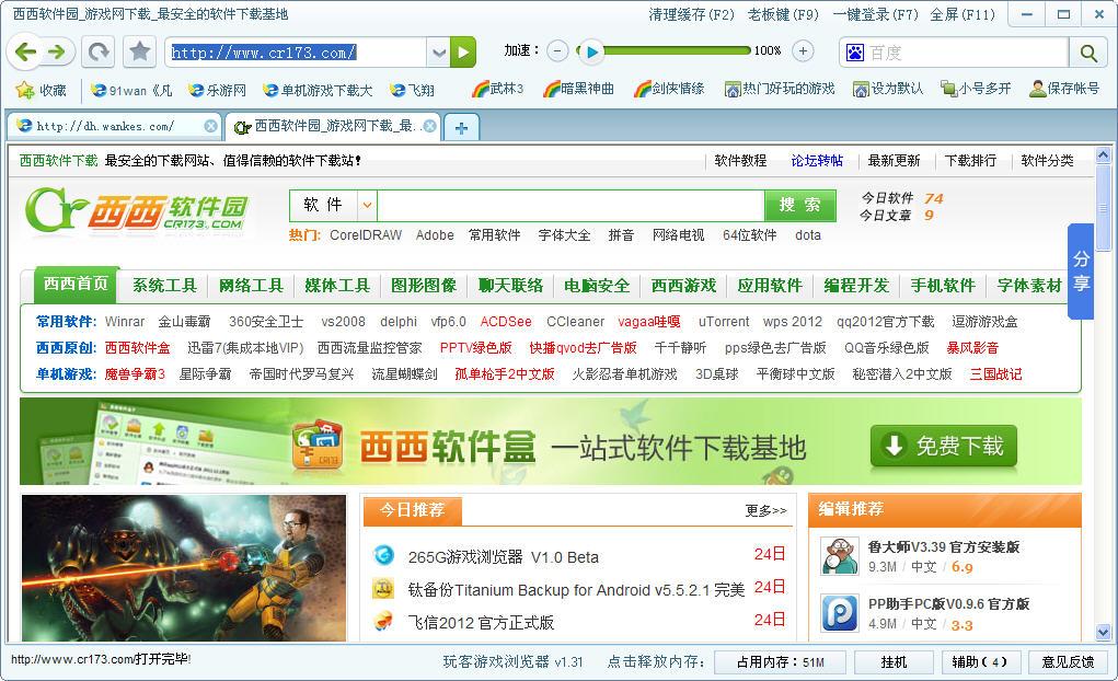 玩客游戏浏览器 v1.3.1.9 官方安装版