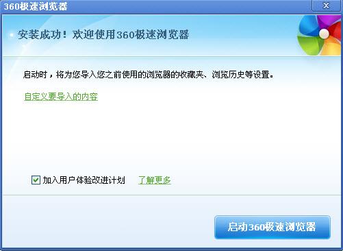 360浏览器火车票刷票专版 8.2.0.116官方最新版