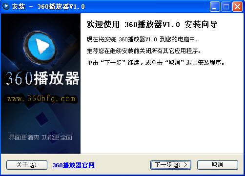 360播放器 V1.0官方正式版
