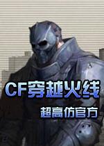 cf小勇单机版1.8