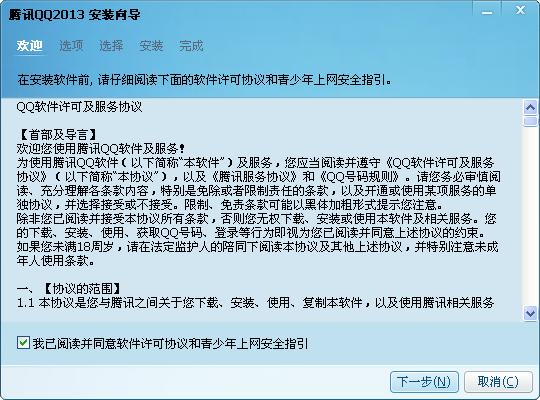 腾讯QQ2013 SP6官方正式版(9305)