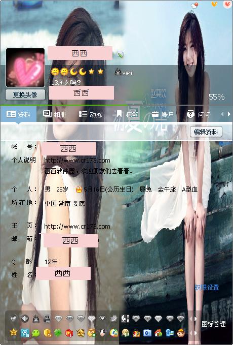 赵奕欢qq透明皮肤