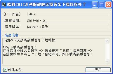 2012无损音乐下载补丁下载0130 绿色免费版