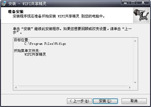 WIFI共享精灵 4.0.1129 官方最新版