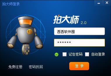 爱拍大师 v7.0.6.0 官方最新版