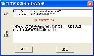 百度网盘真实地址获取器 2.30 绿色免费版