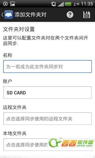 手机文件夹同步(FolderSync) 2.4.2已付费汉化版