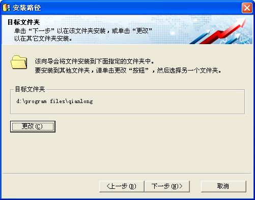 钱龙旗舰2015 V5.80 B1210 官方最新版
