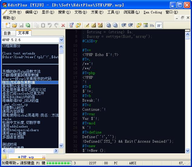 EditPlus编辑器 V5.0.777 烈火汉化绿色版