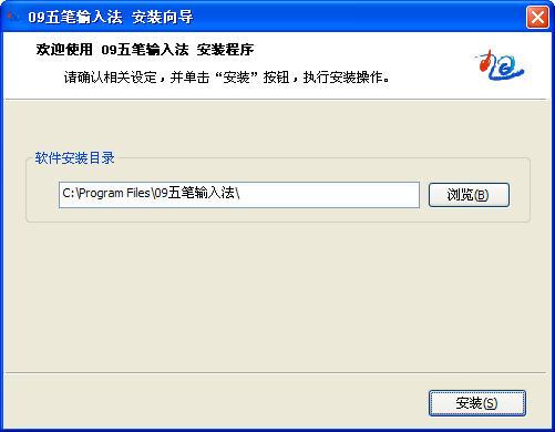 09五笔输入法 build 20130103 飘逸版