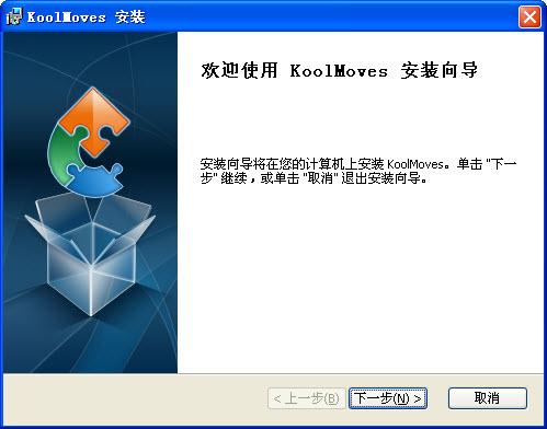 KoolMoves(制作Flash动画) v9.8.2汉化增强版