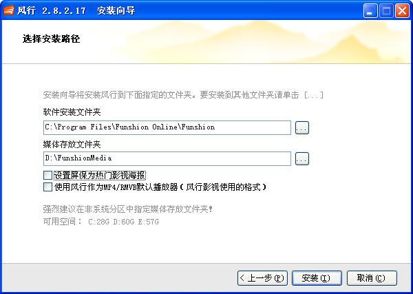 风行2020正式版 3.0.6.104 官方最新版