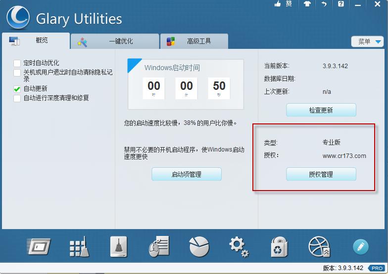 系统维护军刀(Glary Utilities Pro) v5.135.0.161 绿色中文特别版