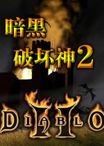 暗黑破坏神2(Diablo 2)中文完整版