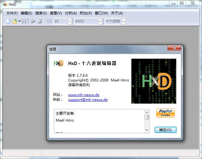 16进制编辑器(HxD Hex Editor) v2.0  绿色中文版