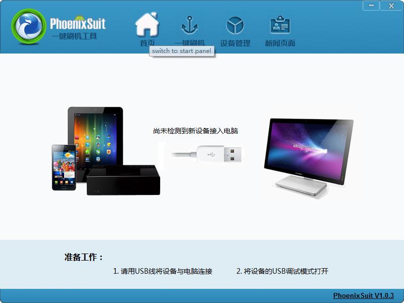 普耐尔平板电脑刷机工具(PhoenixSuit) v1.10 官方安装版