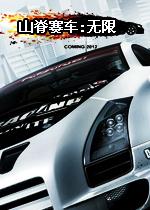 山脊赛车:无限中文硬盘版