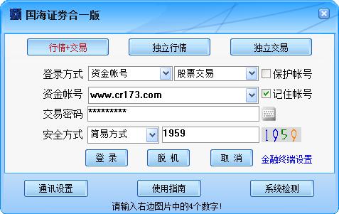 国海证券合一版软件 V6.63 官方最新版