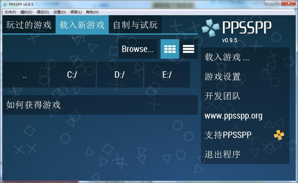 ppsspp模拟器 1.5.4 中文pc版