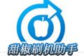 甜椒刷机助手 3.6.0.5 官方最新版