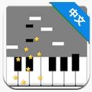 钢琴大师 安卓版2.11 完整免费版