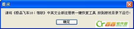 极品飞车18汉化补丁 v1.0