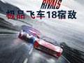 极品飞车18中文版