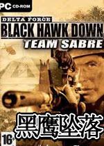 三角洲特种部队5黑鹰坠落完整汉化版