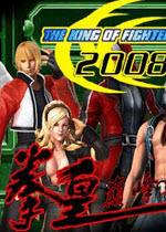 拳皇2008巅峰之战中文版