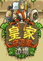 皇家守卫军边境汉