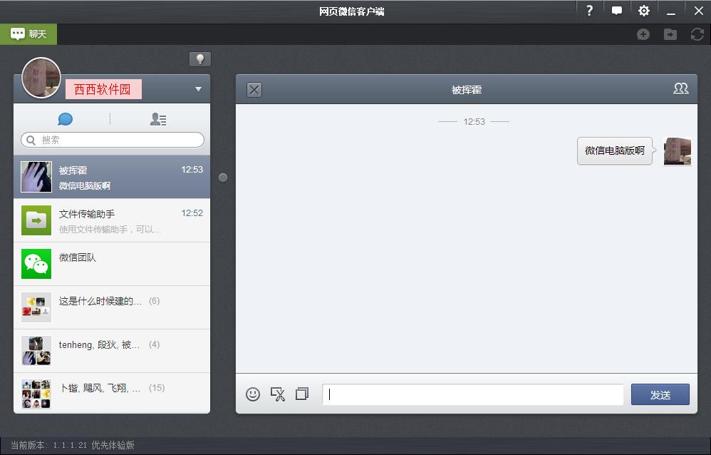 微信网页版桌面客户端 2.6.100 官方版