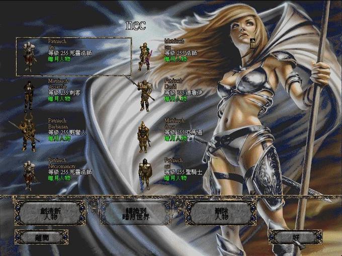 暗黑破坏神2暗月世界 中文硬盘版