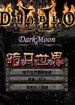 暗黑破坏神2暗月世界中文硬盘版