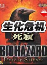 生化危机1中文版