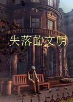 失落的文明中文版