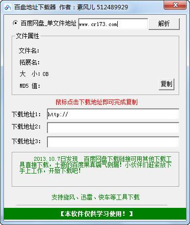 百盘地址下载器 v1.0 绿色版