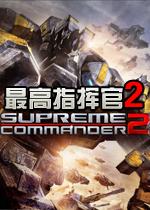 最高指挥官2集成补丁+DLC汉化版+所有可用Mod电脑版